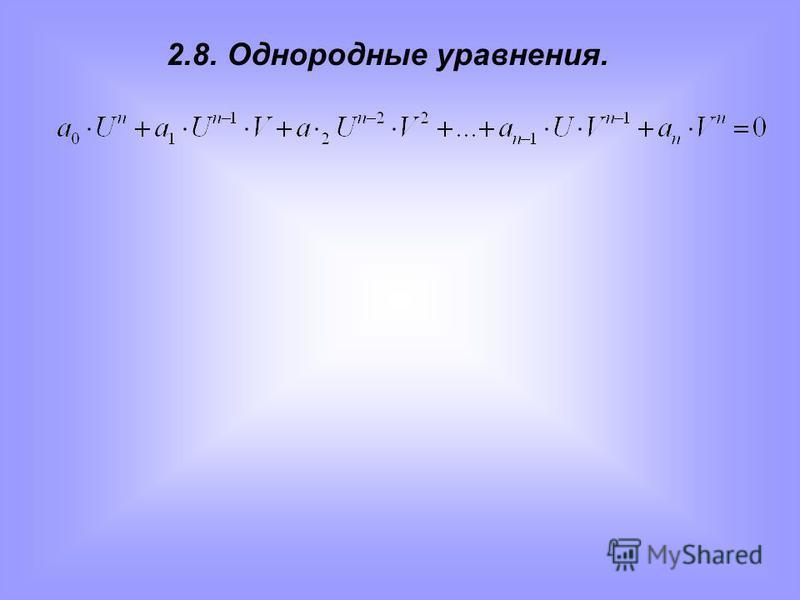 2.8. Однородные уравнения.