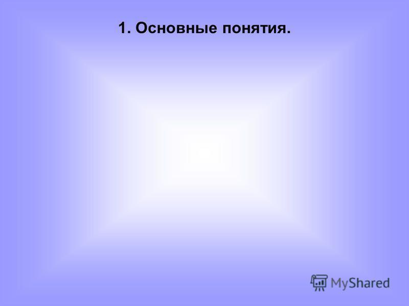 1. Основные понятия.