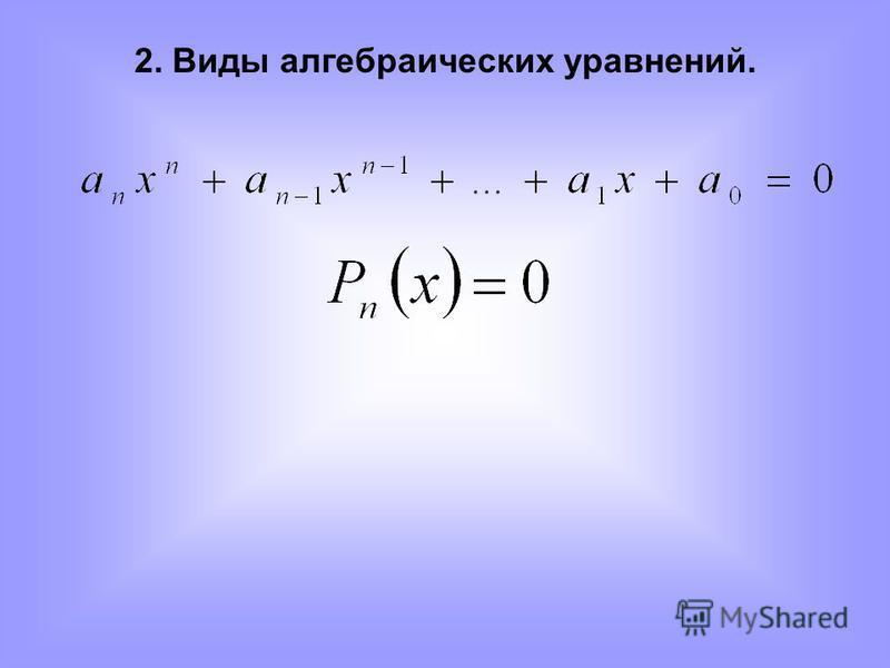 2. Виды алгебраических уравнений.