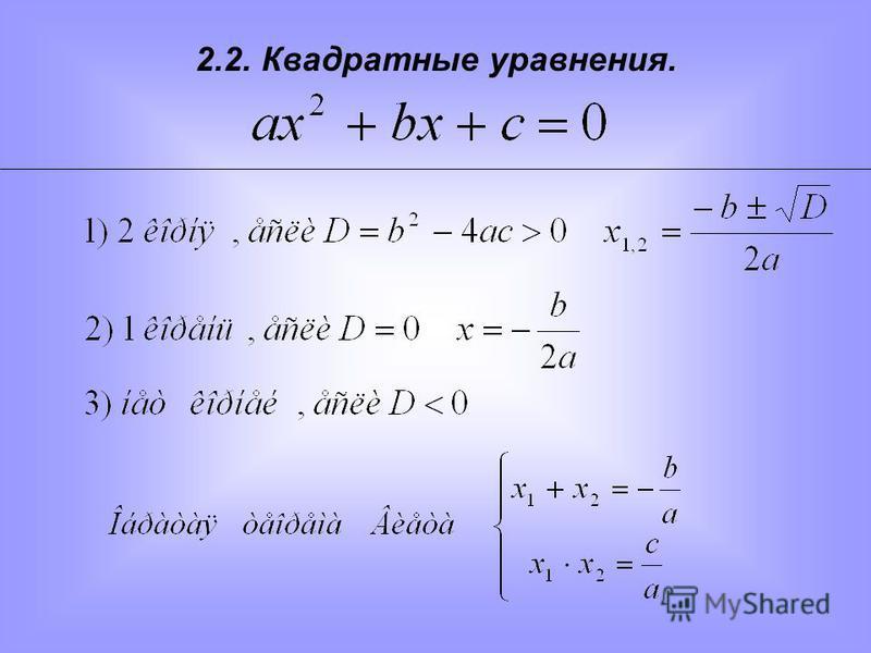 2.2. Квадратные уравнения.
