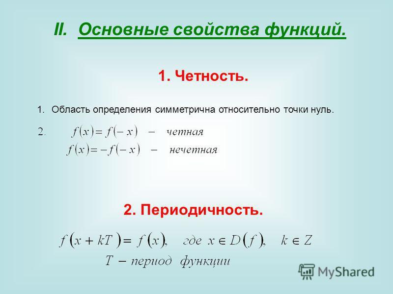 1. Четность. II. Основные свойства функций. 2. Периодичность. 1. Область определения симметрична относительно точки нуль.