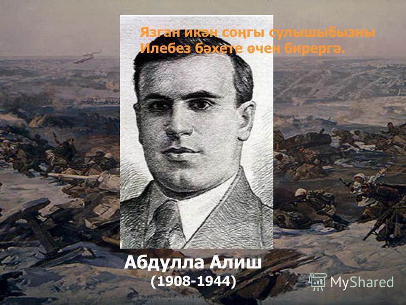 Абдулла Алиш (1908-1944) Язган икән соңгы сулышыбызны Илебез бәхете өчен бирергә.