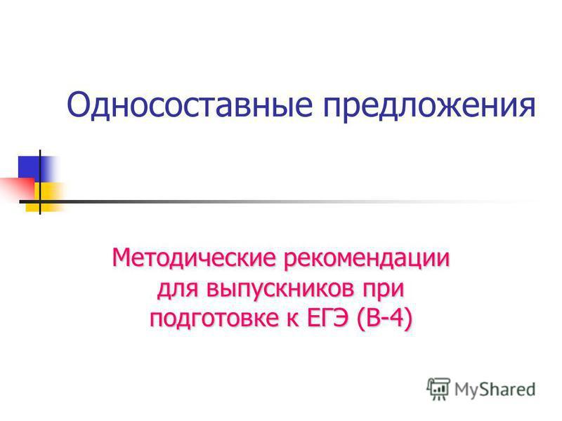 Односоставные предложения Методические рекомендации для выпускников при подготовке к ЕГЭ (В-4)
