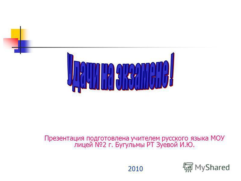 Презентация подготовлена учителем русского языка МОУ лицей 2 г. Бугульмы РТ Зуевой И.Ю. 2010