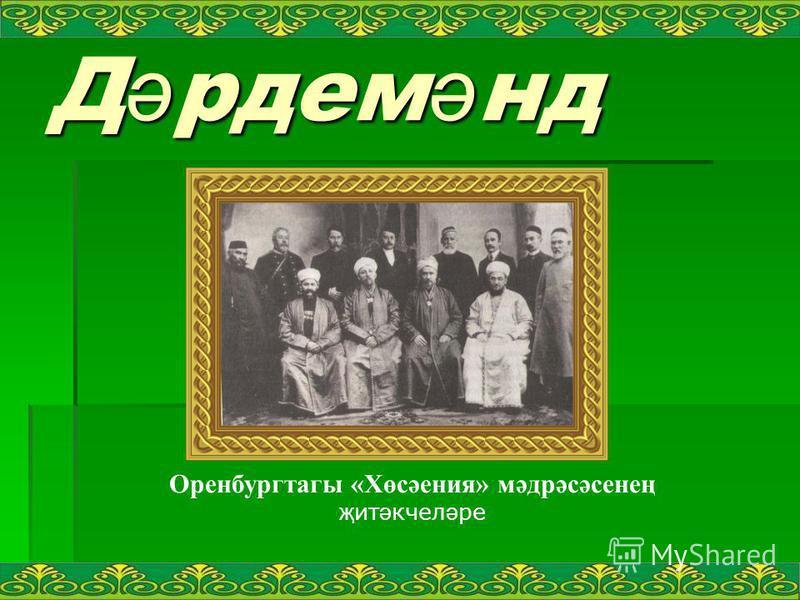 Дәрдемәнд Оренбургтагы «Хөсәения» мәдрәсәсенең җ ит ә кчел ә ре