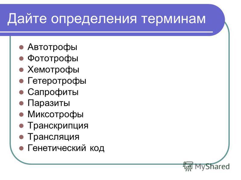 Дайте определения терминам Автотрофы Фототрофы Хемотрофы Гетеротрофы Сапрофиты Паразиты Миксотрофы Транскрипция Трансляция Генетический код