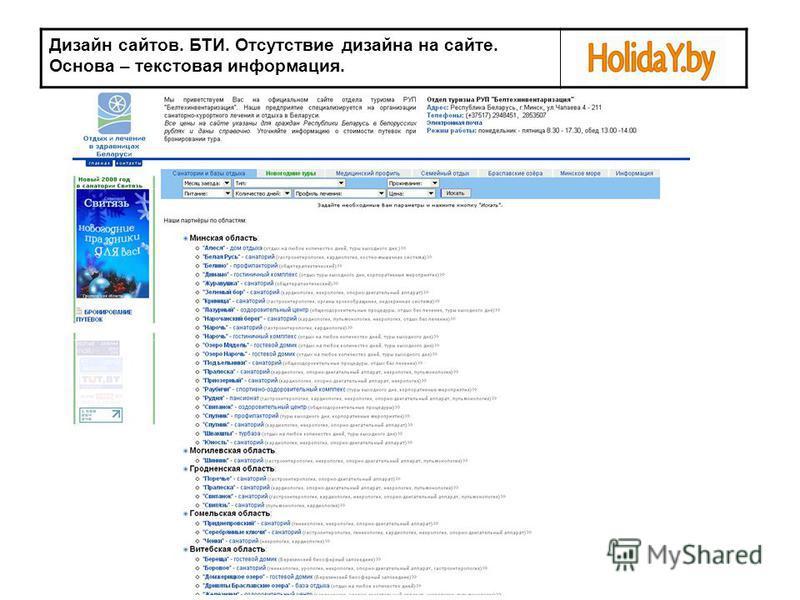 Дизайн сайтов. БТИ. Отсутствие дизайна на сайте. Основа – текстовая информация.