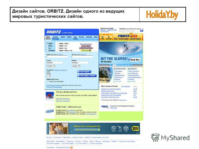 Дизайн сайтов. ORBITZ. Дизайн одного из ведущих мировых туристических сайтов.