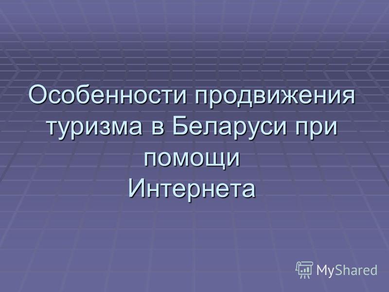 Особенности продвижения туризма в Беларуси при помощи Интернета