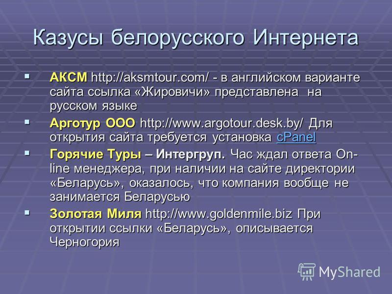 Казусы белорусского Интернета АКСМ http://aksmtour.com/ - в английском варианте сайта ссылка «Жировичи» представлена на русском языке АКСМ http://aksmtour.com/ - в английском варианте сайта ссылка «Жировичи» представлена на русском языке Арготур ООО