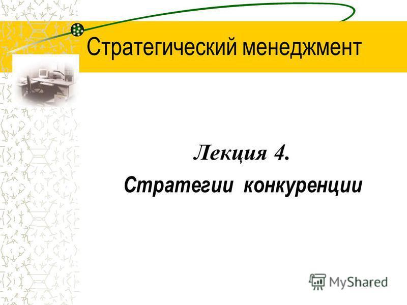 1 Стратегический менеджмент Лекция 4. Стратегии конкуренции