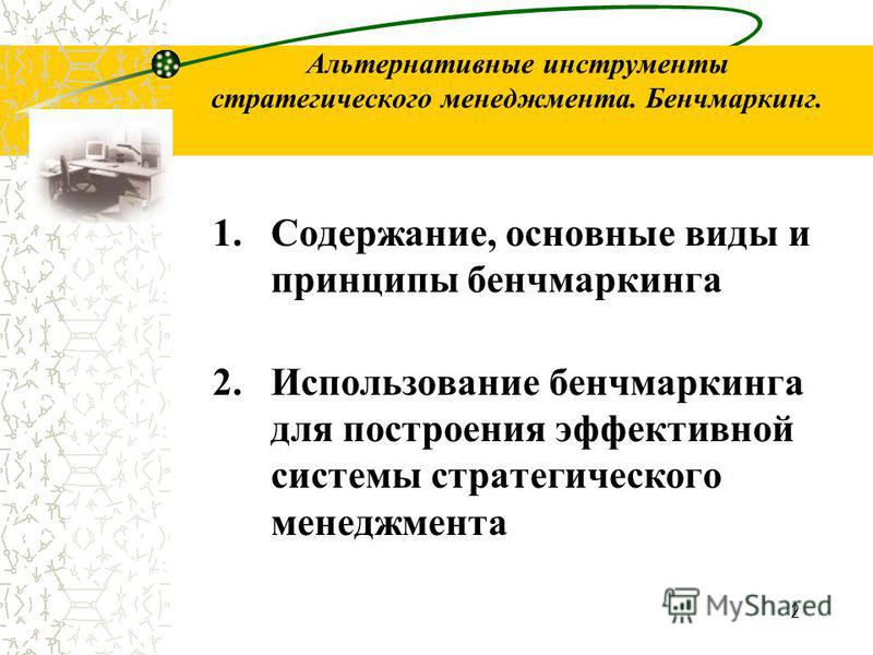 Презентация на тему Стратегический менеджмент Лекция  2 2 Альтернативные инструменты