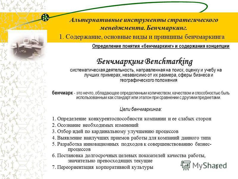3 1. Содержание, основные виды и принципы бенчмаркинга Определение понятия «бенчмаркинг» и содержания концепции Бенчмаркинг Benchmarking систематическая деятельность, направленная на поиск, оценку и учебу на лучших примерах, независимо от их размера,