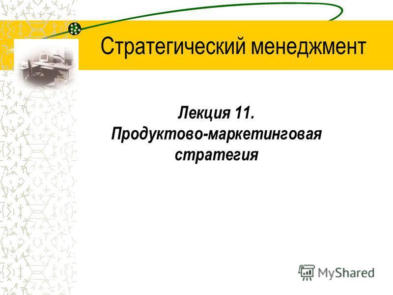 Лекция 11. Продуктово-маркетинговая стратегия Стратегический менеджмент