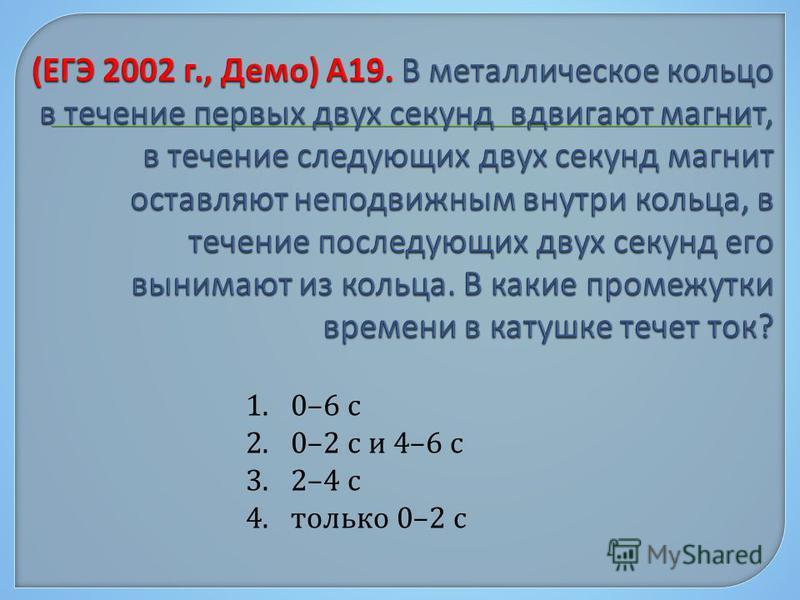 1.0–6 с 2.0–2 с и 4–6 с 3.2–4 с 4. только 0–2 с