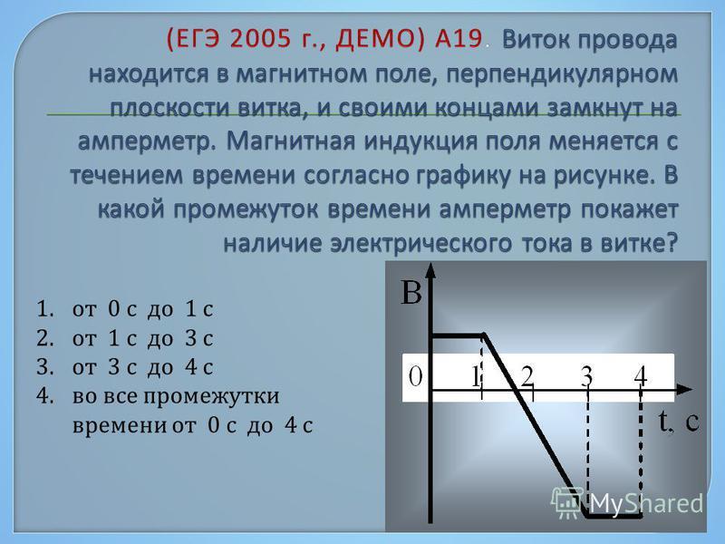 1. от 0 с до 1 с 2. от 1 с до 3 с 3. от 3 с до 4 с 4. во все промежутки времени от 0 с до 4 с
