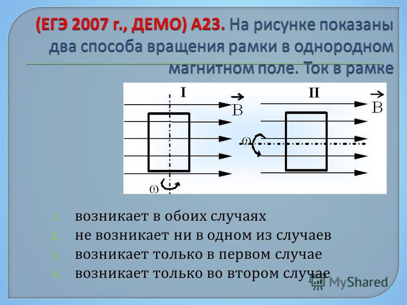1. возникает в обоих случаях 2. не возникает ни в одном из случаев 3. возникает только в первом случае 4. возникает только во втором случае