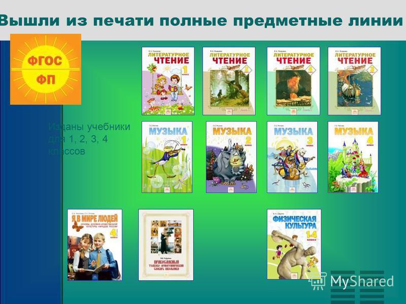 Вышли из печати полные предметные линии Изданы учебники для 1, 2, 3, 4 классов