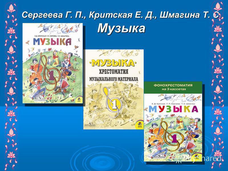 Сергеева Г. П., Критская Е. Д., Шмагина Т. С. Музыка