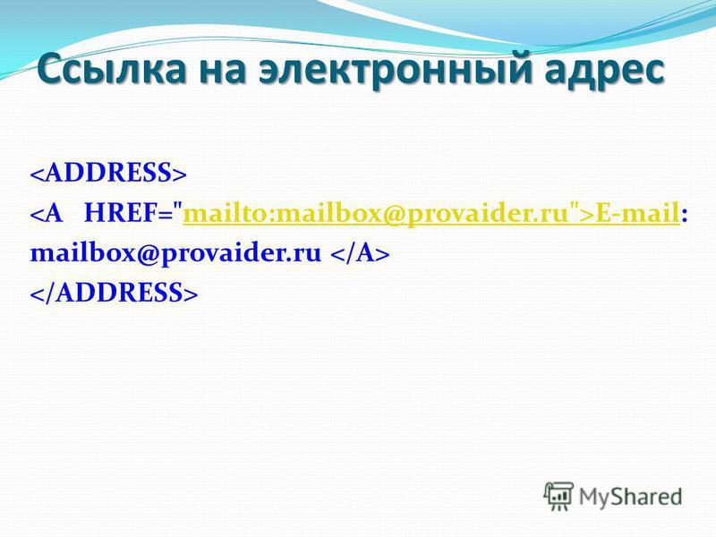 Ссылка на электронный адрес E-mail:mailto:mailbox@provaider.ru>E-mail mailbox@provaider.ru
