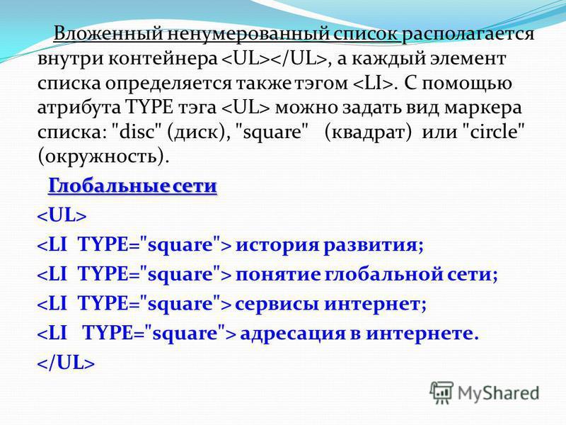 Вложенный ненумерованный список располагается внутри контейнера, а каждый элемент списка определяется также тэгом. С помощью атрибута TYPE тэга можно задать вид маркера списка: