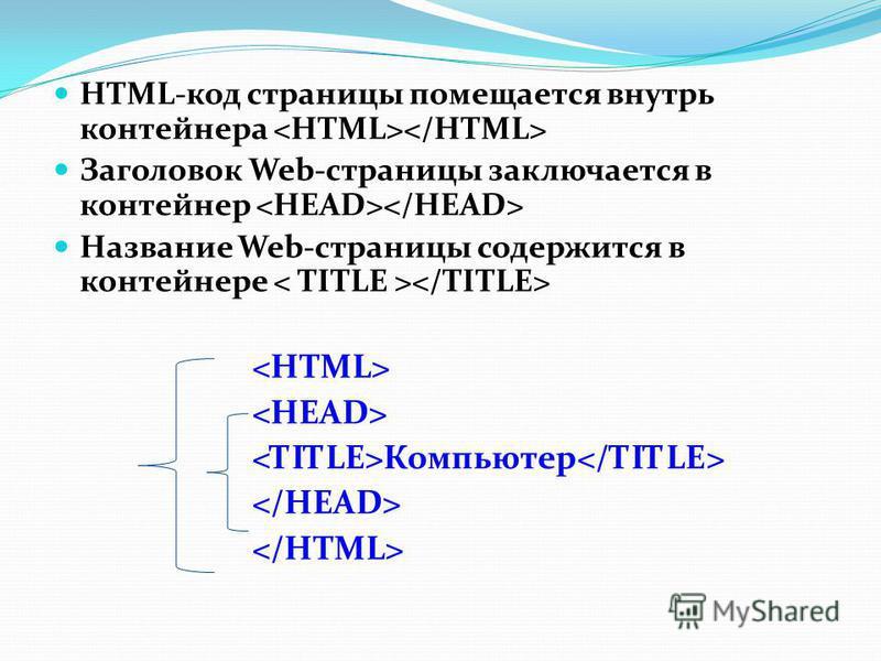 HTML-код страницы помещается внутрь контейнера Заголовок Web-страницы заключается в контейнер Название Web-страницы содержится в контейнере Компьютер