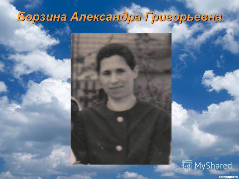 Борзина Александра Григорьевна