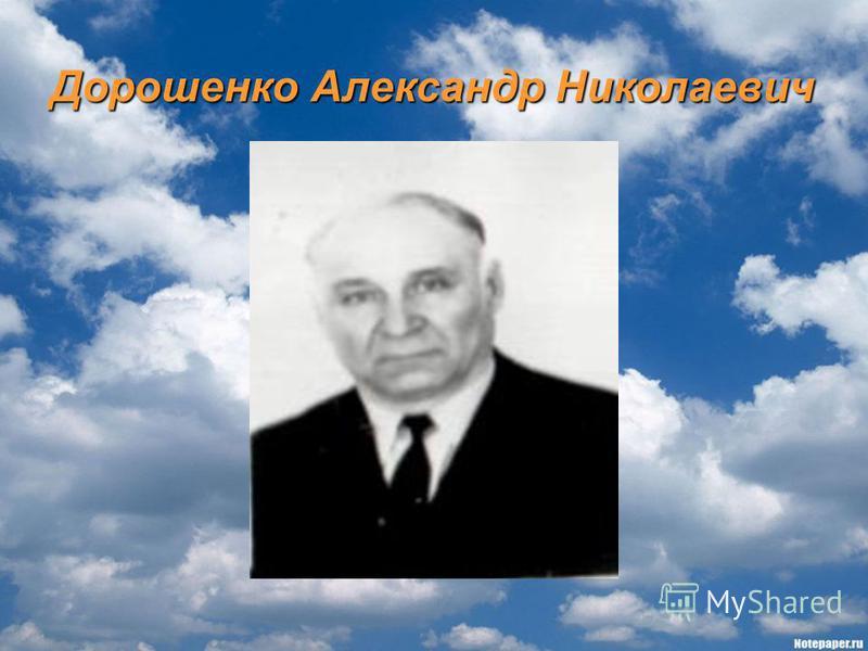 Дорошенко Александр Николаевич