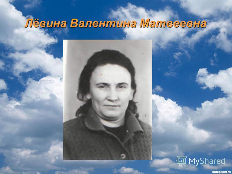 Лёвина Валентина Матвеевна
