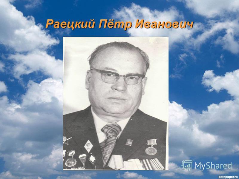 Раецкий Пётр Иванович