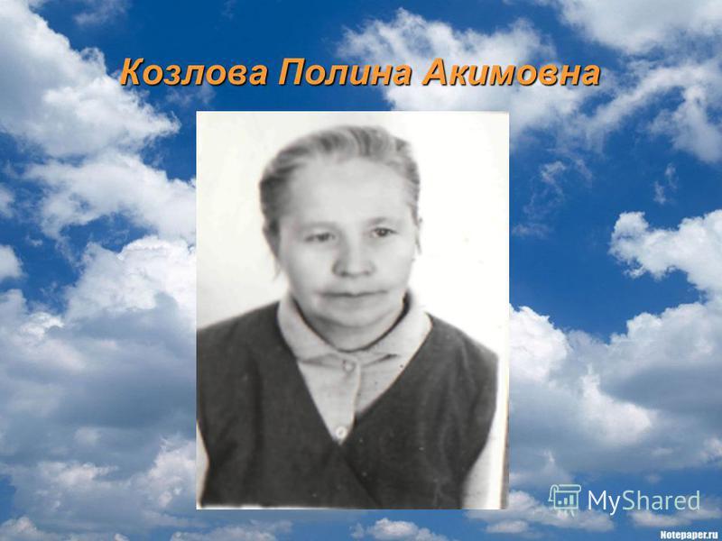 Козлова Полина Акимовна