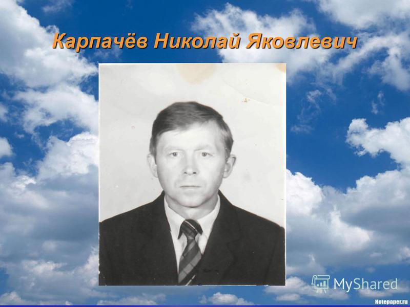 Карпачёв Николай Яковлевич