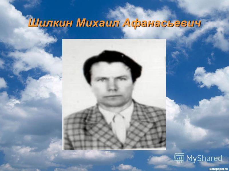 Шилкин Михаил Афанасьевич
