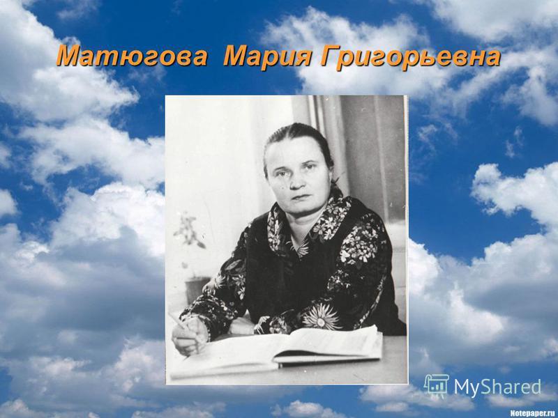 Матюгова Мария Григорьевна
