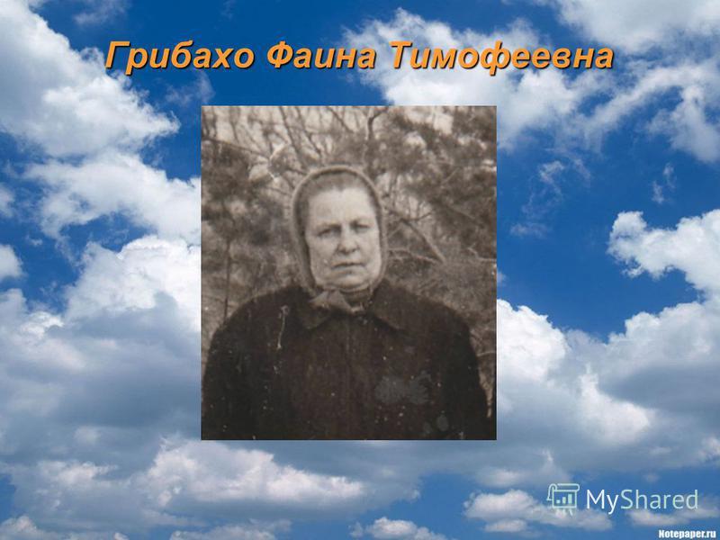 Грибахо Фаина Тимофеевна