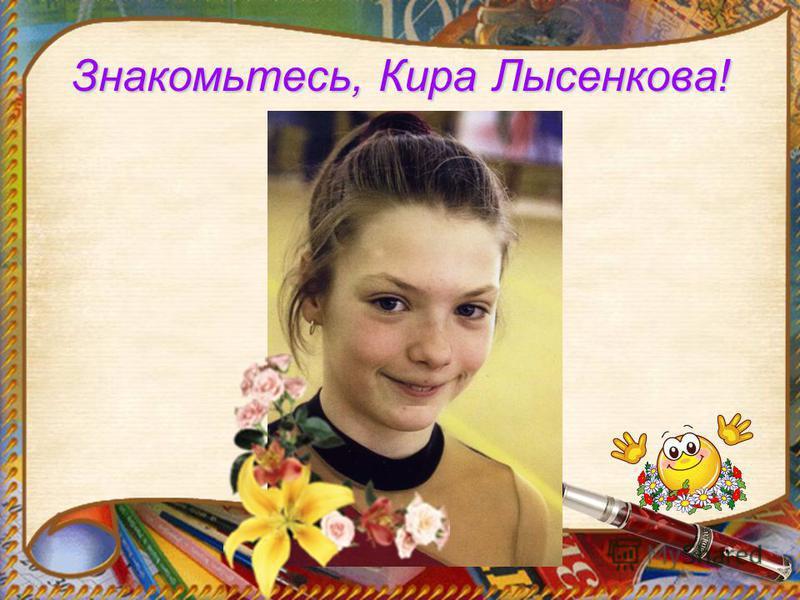 Знакомьтесь, Кира Лысенкова!