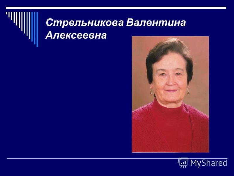 Стрельникова Валентина Алексеевна