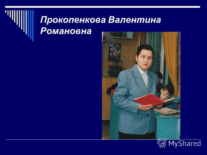 Прокопенкова Валентина Романовна