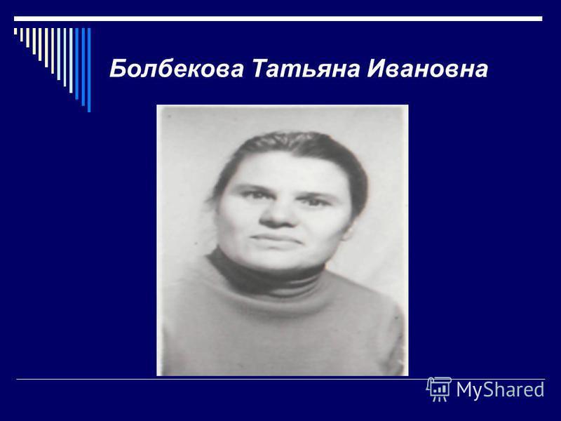 Болбекова Татьяна Ивановна