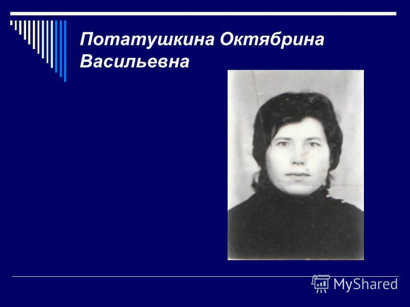 Потатушкина Октябрина Васильевна