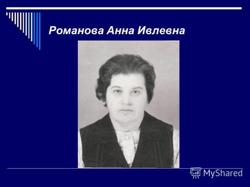 Романова Анна Ивлевна