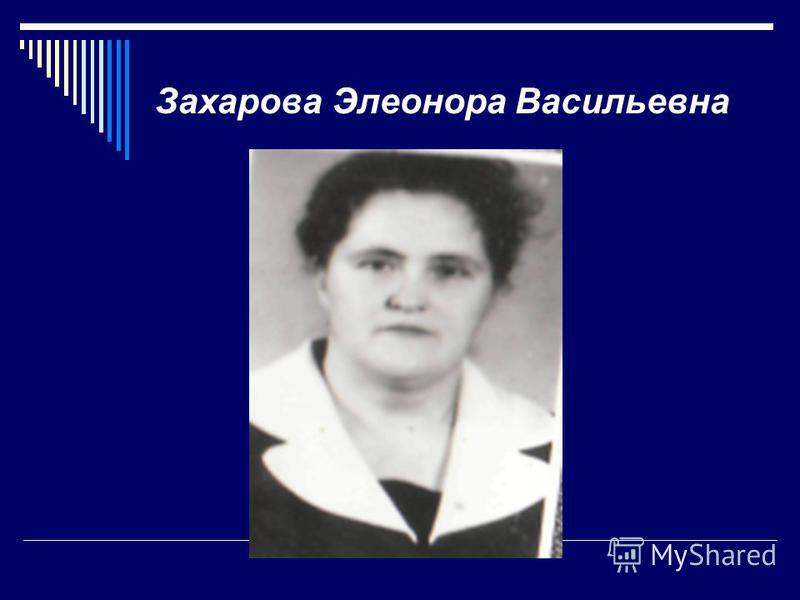 Захарова Элеонора Васильевна
