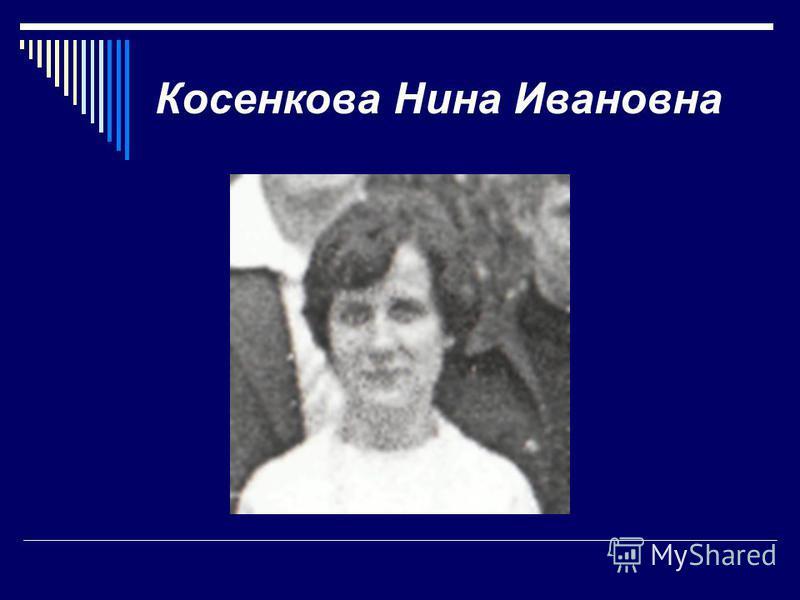 Косенкова Нина Ивановна