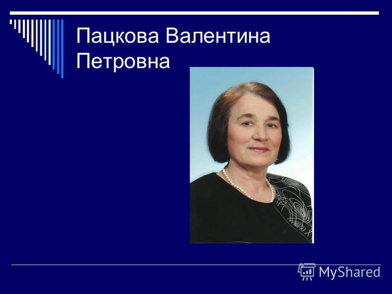 Пацкова Валентина Петровна