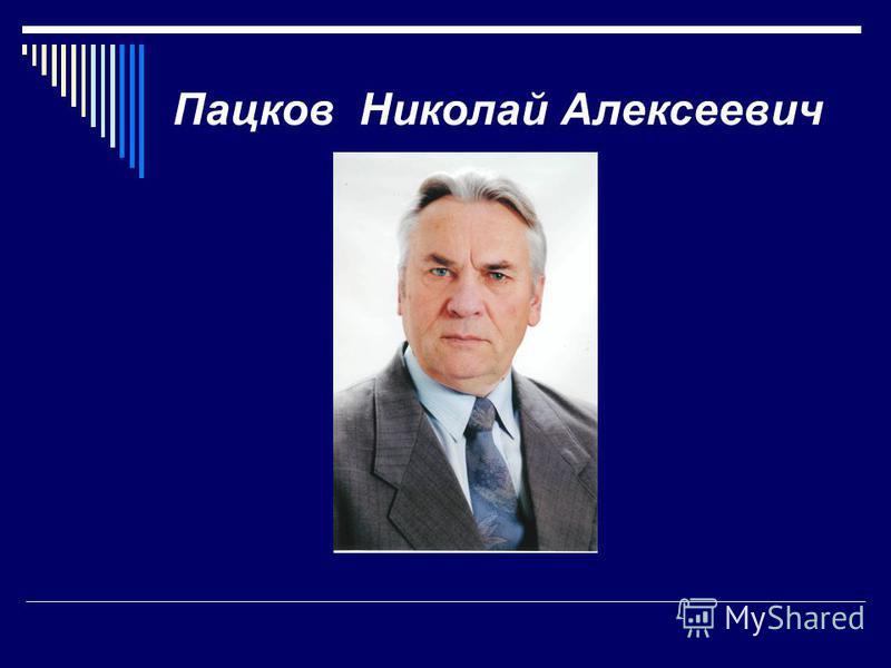 Пацков Николай Алексеевич