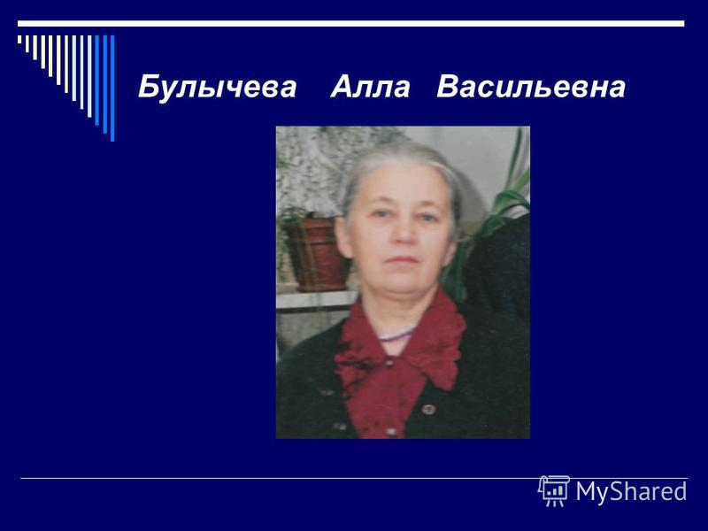 Булычева Алла Васильевна