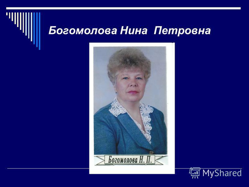 Богомолова Нина Петровна