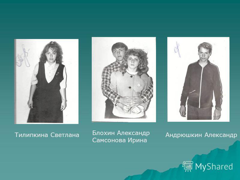 Тилипкина Светлана Блохин Александр Самсонова Ирина Андрюшкин Александр