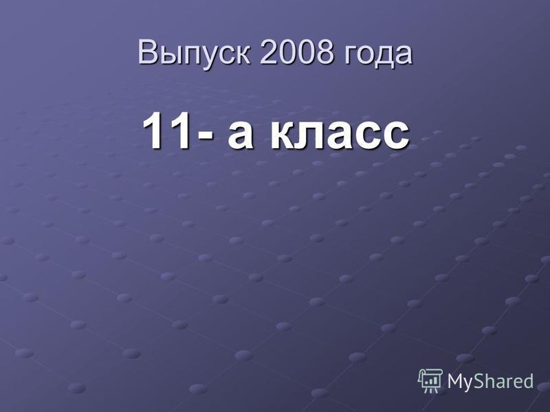 Выпуск 2008 года 11- а класс