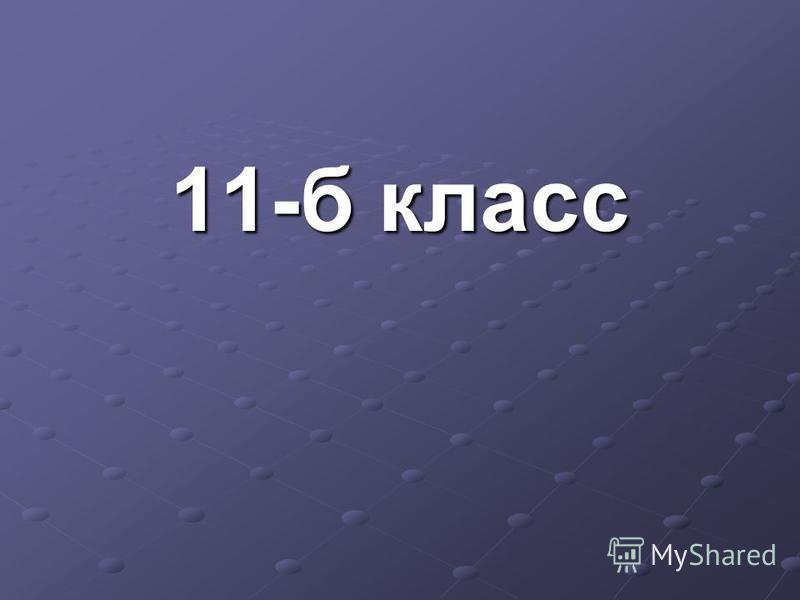 11-б класс